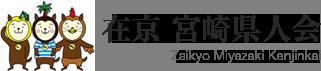 在京宮崎県人会